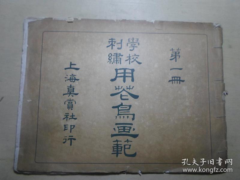 民国珂罗版画册,上海真赏社白纸本 《学校刺绣用花鸟画范》第一册,9页一册,尺寸:36*27