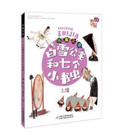 儿童文学童书馆·小书虫桥梁书·书虫之家:白雪公主和七个小书虫