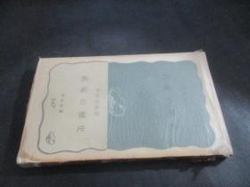 岩波新书:武家の历史(日文原版)