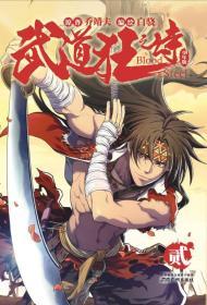 漫友:武道狂之诗 少年版 2