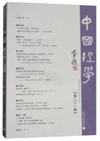 中国经学第二十一辑