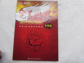 完美世界官方攻略本中国3D创奇幻网游(全新版)