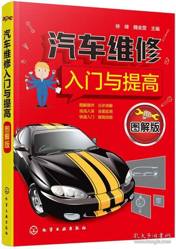 汽车维修入门与提高(图解版)