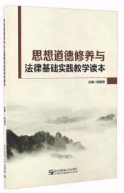 思想道德修养与法律基础实践教学读本(第3版)