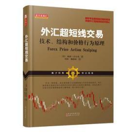 外汇超短线交易:技术、结构和价格行为原理