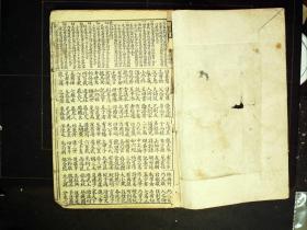 Q305,民国石印本:万事不求人,线装一册第一卷,有占卜,符箓,珠算等内容