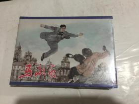 马永贞(32K精装本连环画)原封.