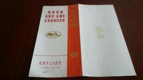1984芜湖人民政府欢迎日本高知市友好访问团访问芜湖文艺晚会 剧单