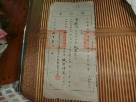 杨元吉  签名本
