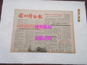 老报纸:深圳特区报 1987年1月22日 第1225期——罗湖新站启用后、宋任穷在老同志迎春茶话会上的讲话