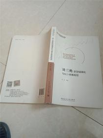 正版图书 珠三角新型城镇化与城乡统筹规划 9787112174843 建筑工