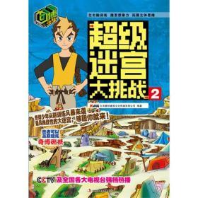 奇博少年超级迷宫大挑战--2  (儿童文学)
