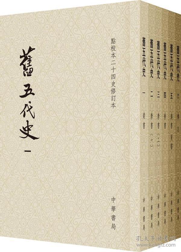 旧五代史—(全六册)点校本二十四史修订本(平装)