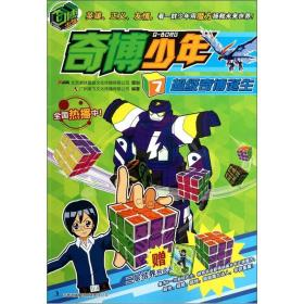 奇博少年:7 超级奇博诞生 (卡通动漫)
