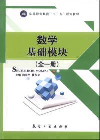 数学基础模块(全一册)