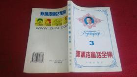 郑渊洁童话全集(3)第三卷