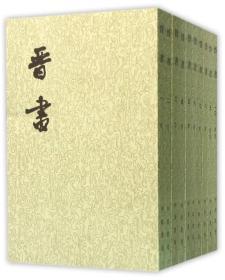 晋书-(全十册)