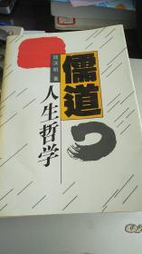 儒道人生哲学(签赠本)