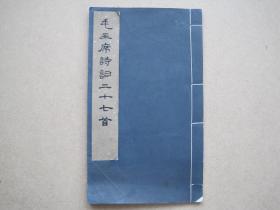 线装书《毛主席诗词三十七首》集宋黄善夫刻史记字,1975年文物出版社1版1印