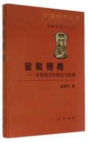 金紫银青:金银钱币的研究与收藏(精)