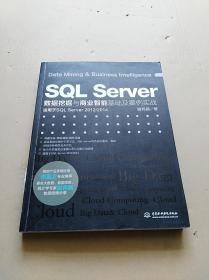 Server数据挖掘与商业智能基础及案例实战