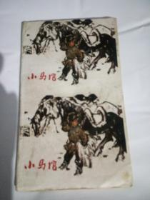 文革上下两连体连环画《小马倌》,包邮!