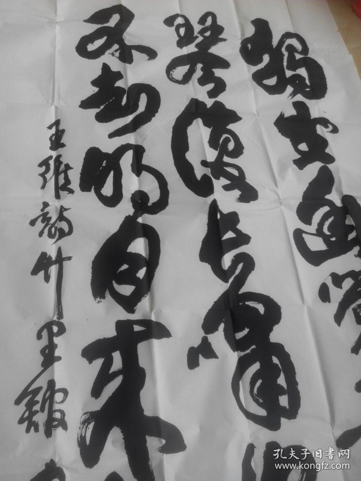 广东省书法家协会中山市书法家刘力行书法作品,送上海图片