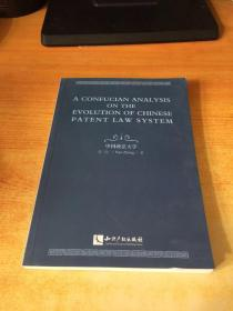 中国专利制度演进论:基于儒学的考察(英文版)--A Confucian Analysis on the Evolution of Chinese Patent Law System
