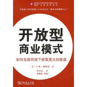 新书--开放型商业模式·如何在新环境下获取更大的收益9787100067980(C2018)