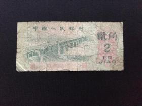第三套人民币 贰角 红二轨 87355152 1962年 保老保真
