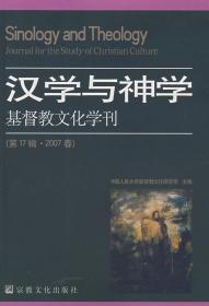 汉学与神学:基督教文化学刊(第17辑·2007春)