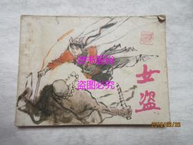 女盗——钟增亚,山雨绘画