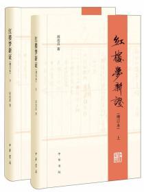 红楼梦新证/精装增订本/全2册