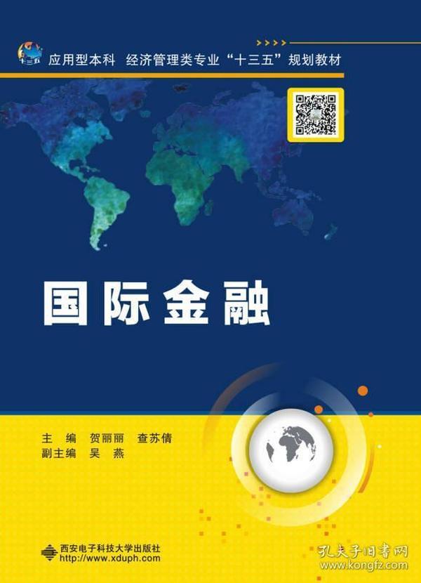 国际金融(贺丽丽)