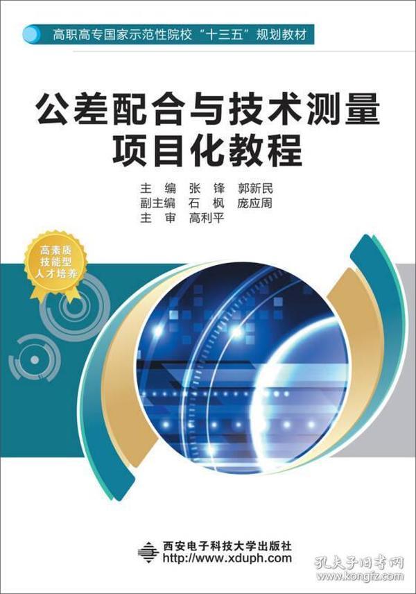 公差配合与技术测量项目化教程(高职)