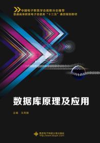 数据库原理及应用(王凤领)