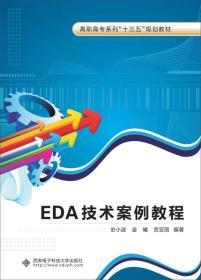 EDA技术案例教程(高职)