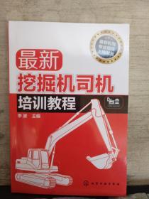 最新挖掘机司机培训教程(2018.9重印)