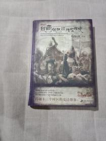 殷商舰队玛雅征服史