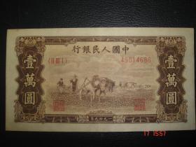 第一套人民币壹万圆1万元双马耕地漂亮雕板凹凸感强菱花水印号49014686