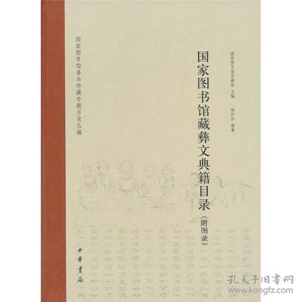 国家图书馆藏彝文典籍目录附图录