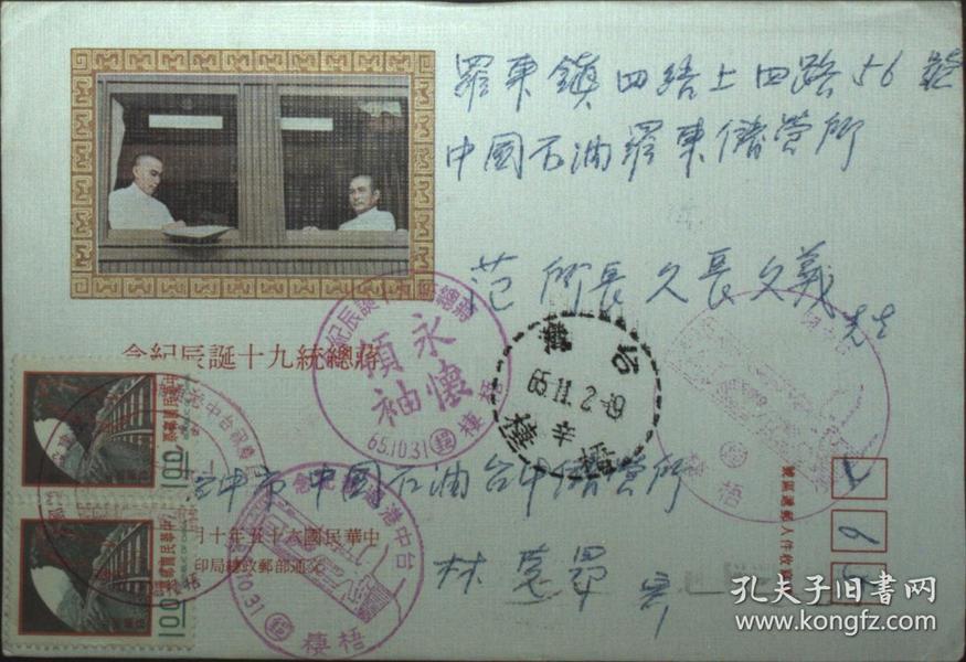 总统华诞系列:台湾邮政用品、首日封,蒋总统九十诞辰纪念首日实寄封,有到达戳