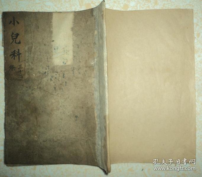 清代手抄医书、【小儿科三十二条】、上下卷一册全
