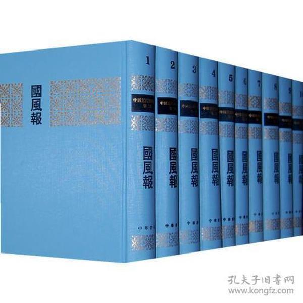 国风报(全十册):中国近代期刊汇刊·第二辑