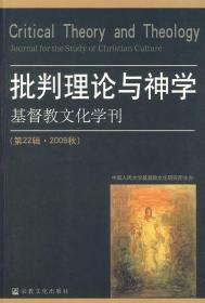 批判理论与神学(基督教文化学刊)(第22辑·2009秋)