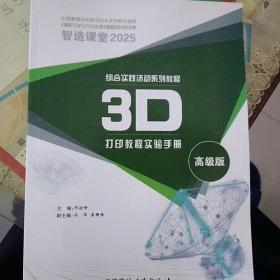 3D打印教程实验手册(高级版)