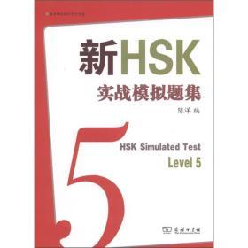 新书--商务馆新HSK考试系列:新HSK实战模拟题集五级