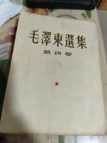 毛泽东选集 第四卷  繁体竖版(1960年一版一印)内有笔记