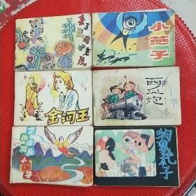 儿童连环画(西瓜炮、金河王、丢了虎牙的老虎、狗逮耗子、小燕子、飞出盗窝的小鸽子)6本合售