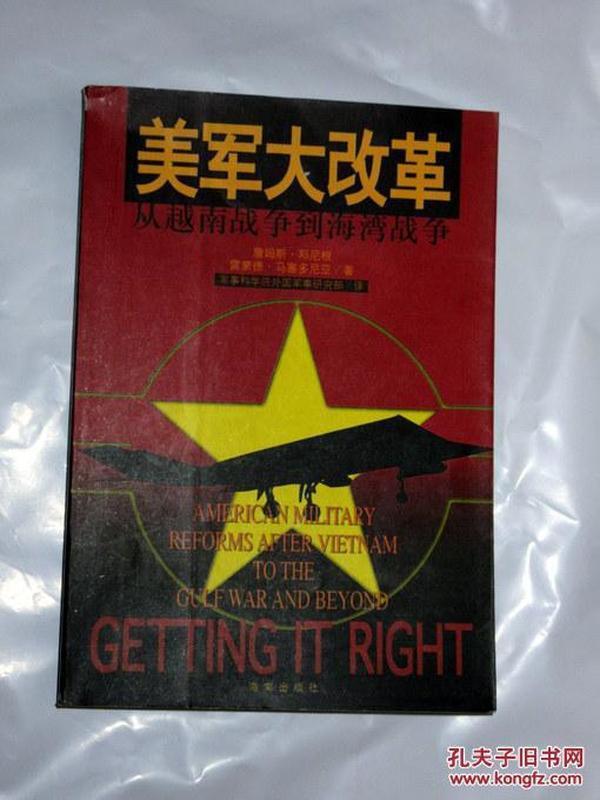 美军大改革-从越南战争到海湾战争 詹姆斯邓尼